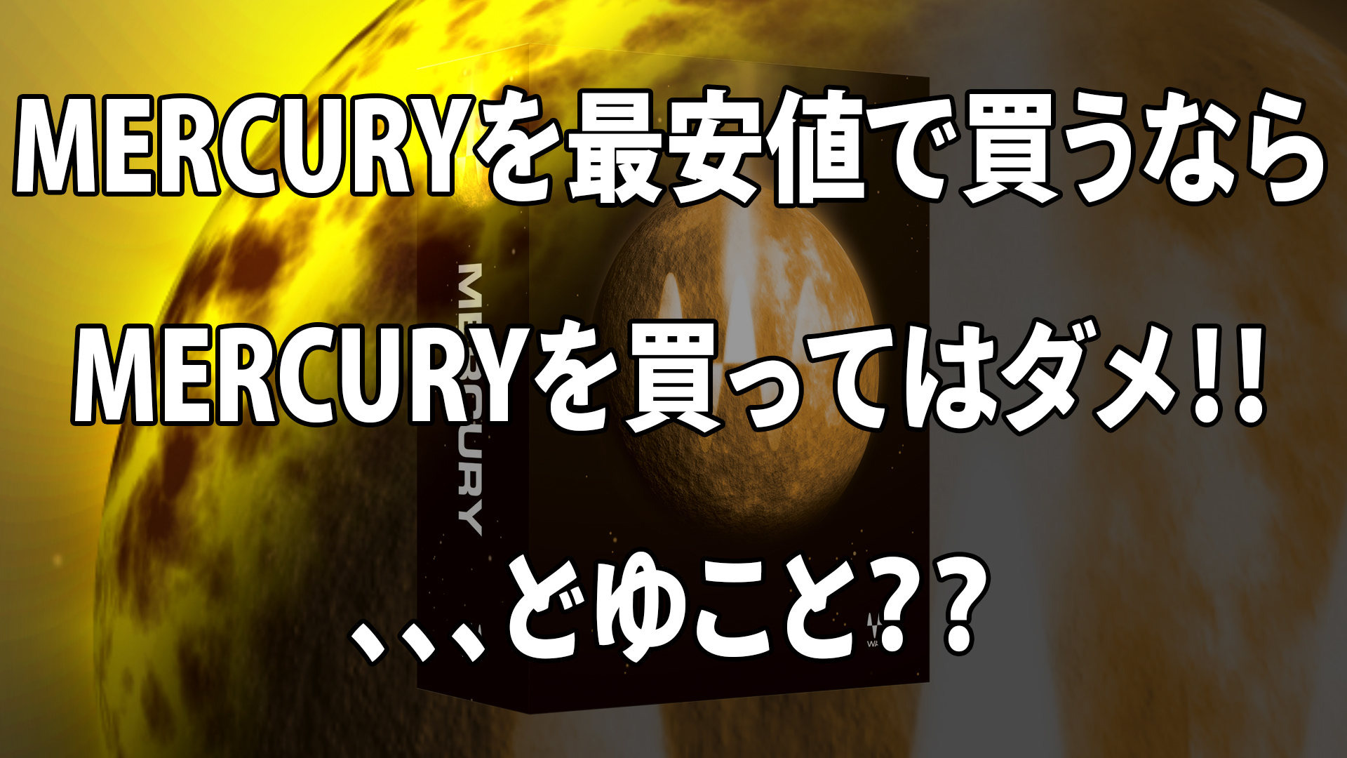 MERCURY最安値